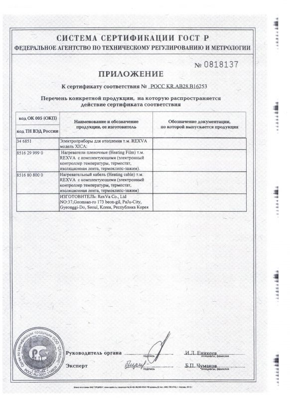 сертификат рексва 2