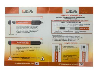 Комплект для заделки кабеля-2